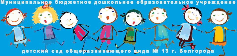 Муниципальное бюджетное дошкольное учреждение детский  сад общеразвивающего вида № 13 г. Белгорода